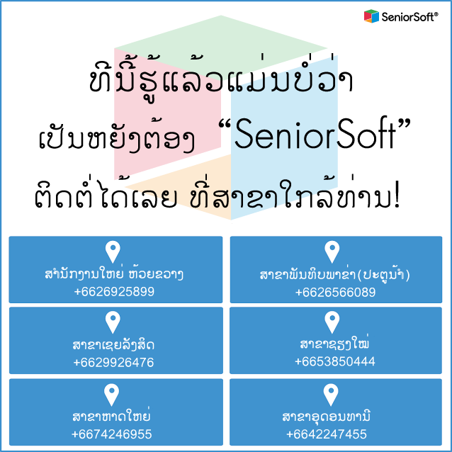 Why-Seniorsoft-Lao.png